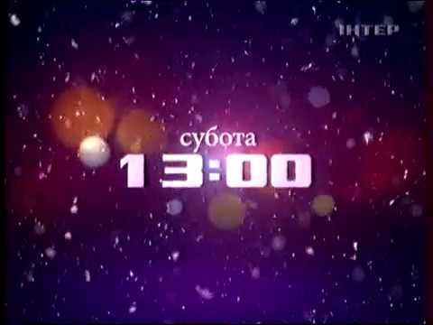 Реклама и анонсы ИНТЕР 07.01.2009 ч.1 Региональная реклама Луганск