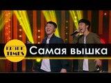 Самая Вышка - Райм &amp Артур