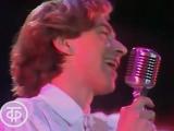 Группа Браво и Валерий Сюткин Добрый вечер, Москва (1990)