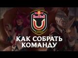 Как собрать свою команду | Red Bull Университеты League of Legends