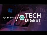 30.11 | TECH DIGEST: первая в России транзакция по технологии блокчейн