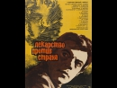 Лекарство против страха ( СССР 1978 год ) HD
