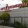 Автошкола Автоучкомбинат Крым