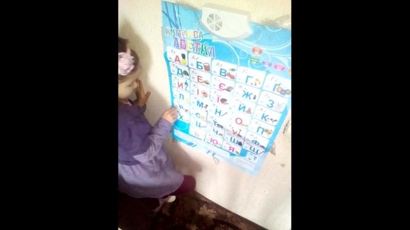 доченька учит абетку.