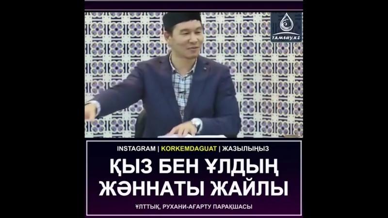 Көркем Дағуат ﷽ on Instagram_ _✔ _korkemdaguat _k.mp4