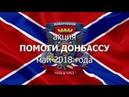 Донецк июнь