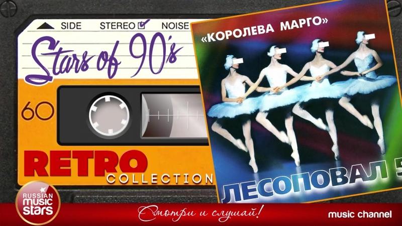 ✮ Stars of 90s ✮ Лесоповал ✮ Королева Марго ✮ Альбом №5 ✮ 1996 ✮