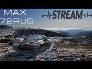 STREAM с Max_72_rus
