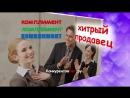 Холодный звонок в компанию | Как расположить клиента | КонкурентовНет.ру