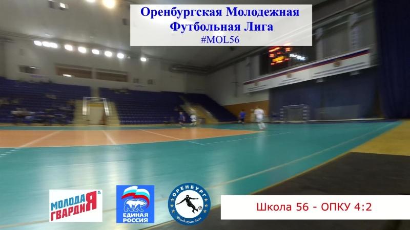 Школа 56 ОПКУ 4 2 Гол Фёдорова