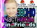ЗВОНЮ УЧАСТНИКАМ FindFriends Artek?!/Что они мне сказали?!/ЗАДАЮ ВОПРОСЫ!/Роман Трифонов