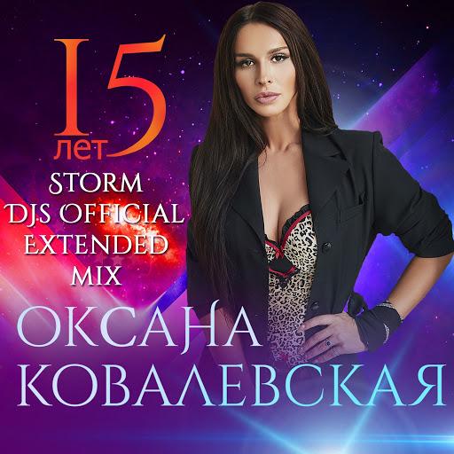Оксана Ковалевская альбом 15 лет (Storm Dj's Remix)