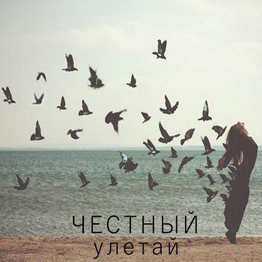 ЧЕСТНЫЙ альбом Улетай