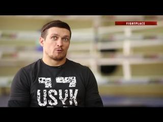 Александр Усик в эксклюзивном интервью FightPlace рассказал о подготовке к бою с Майрисом Бриедисом