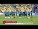 Фіналісти Ліги чемпіонів провели відкриті тренування на полі київського стадіону Олімпійський