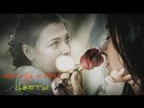 Махмуд и Анна - Цветы