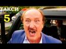 Такси 5 — Русский трейлер (Субтитры, 2018)  #Такси #ТРЕЙЛЕР комедия Франция #ржач #Такси5 #камеди #кино #кино2018 Такси5 Такси