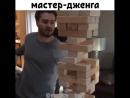 МАСТЕР ДЖЕНГА
