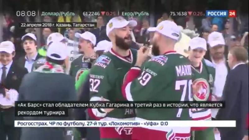 Россия 24 - Обладателем Кубка Гагарина Континентальной хоккейной лиги стал казанский Ак Барс - Россия 24