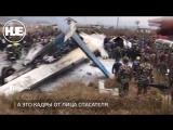 Пассажирский самолет разбился в Катманду много жертв 17 спасенных