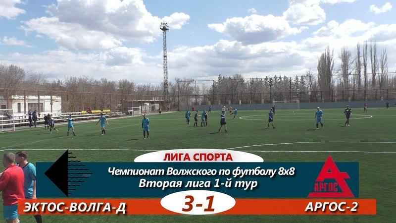 Вторая лига. 1-й тур. ЭКТОС-Волга-Д - АРГОС-2 3-1 ОБЗОР