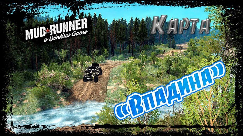 SpinTires: MudRunner Карта Впадина
