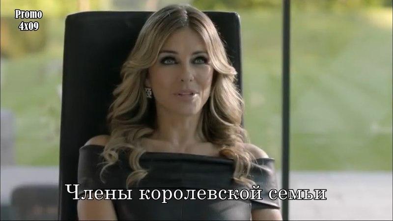 Члены королевской семьи 4 сезон 9 серия Промо с русскими субтитрами The Royals 4x09 Promo