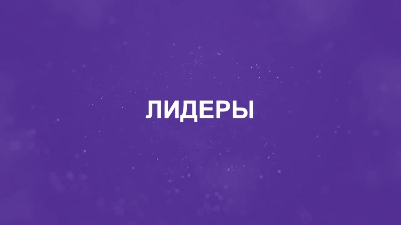 Грандиозный бизнес-форум WWP CAPITAL в Москве_ 29-30 сентября 2018