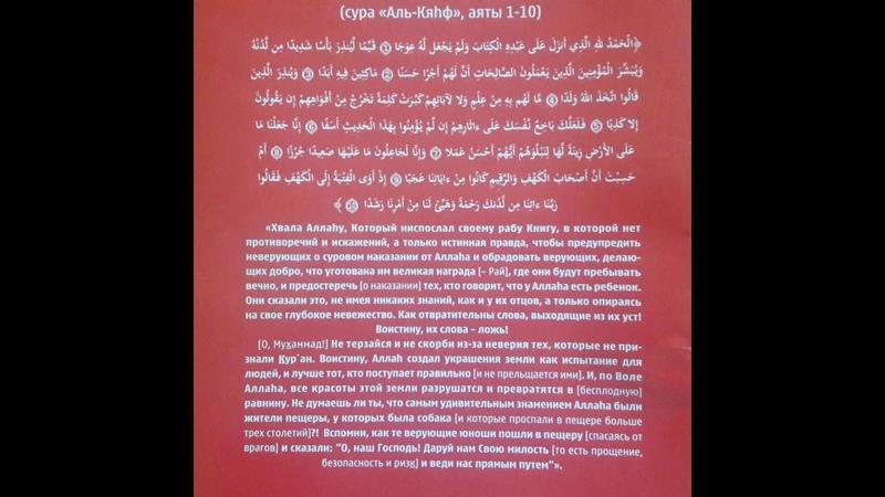 Къур`ан Значение Аятов 1 10 из Суры 18