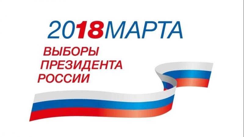 Я иду на выборы(АВПК, Юнармия, ПОСТ №1)