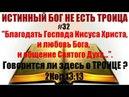 32 Благодать Господа Иисуса Христа,и любовь Бога -Говорится ли здесь о ТРОИЦЕ? 2Кор.13:13