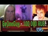 [Всё КакОноЕсть] РОЗЫГРЫШ СЕСТРЫ НА СТРИМЕ! ДОНАТ 100 ТЫСЯЧ ОТ EeOneGuy!!! (БпС)