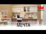 Модульная кухня Мечта vk.com/mebel47uyt  тел. 8 (81365) 2-03-98; 8-962-696-08-55. г. Подпорожье