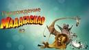Прохождение: Мадагаскар 2