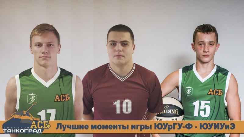 Лучшие моменты игры ЮУрГУ-Ф - ЮУИУиЭ. АСБ Танкоград
