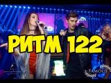 Время и Стекло - Ритм 122