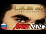 Deus Ex: Human Revolution - Обзор Angry Joe [Русская озвучка]