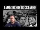 Анатолий Шарий Тайна входа В Контакте, голодный бyнт в Тaмбoве и т.д.