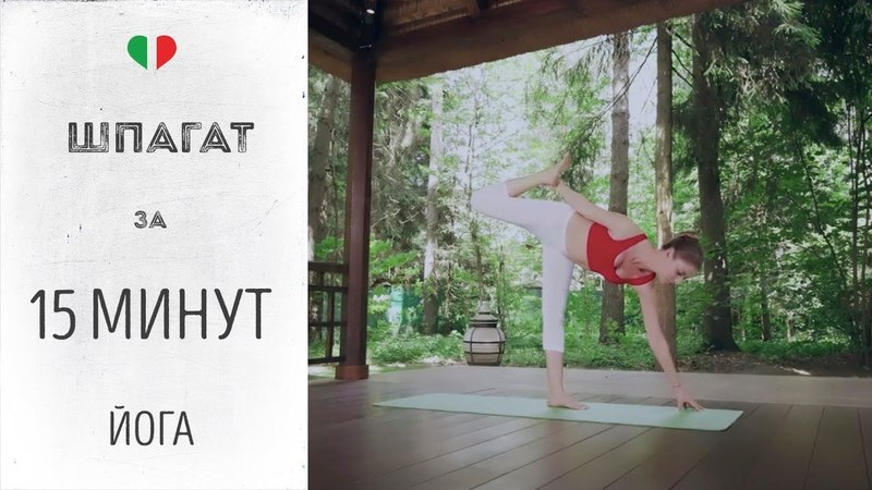 Шпагат за 15 минут – Йога для начинающих.