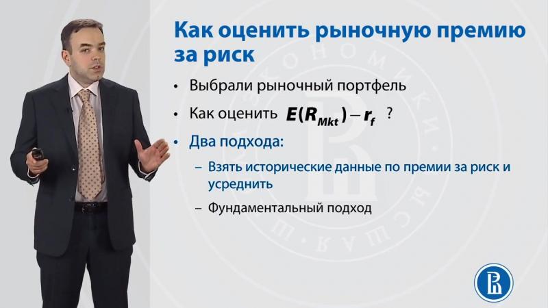 4.1. Использование модели САРМ для определения требуемой доходности проекта, безрисковая ставка.