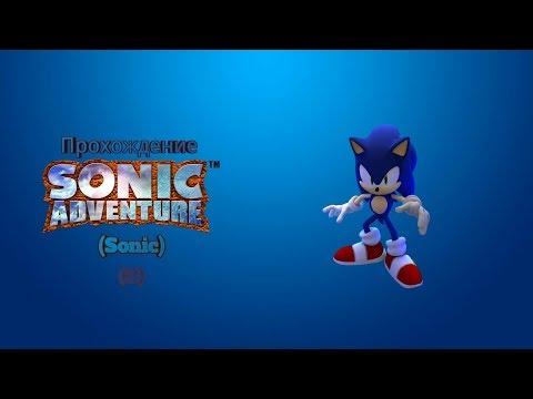 Прохождение Sonic Adventure (Sonic) 3