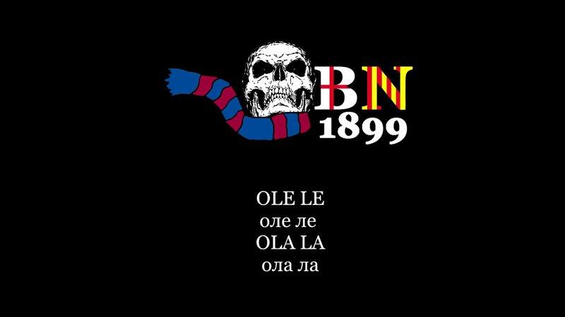 Cantico del Barça | OLE LE OLA LA