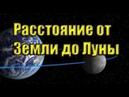 Расстояние от Земли до Луны, Вячеслав Котляров / The distance from the Earth to the Moon