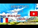 Часть 9. Евротрип. Юг Франции - Щвейцарские Альпы. Перевал Фурка. Кемпинг Murg.