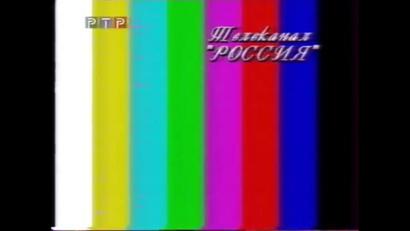 РТР - Фрагмент профилактики и начало эфира (1999).