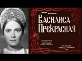Василиса Прекрасная (1939).