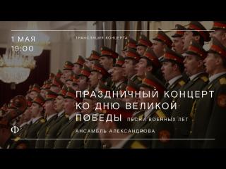 Трансляция концерта | Песни военных лет | Ансамбль песни и пляски Российской армии им. Александрова