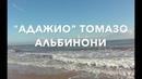🎵 АДАЖИО ТОМАЗО АЛЬБИНОНИ ADAGIO TOMASO ALBINONI