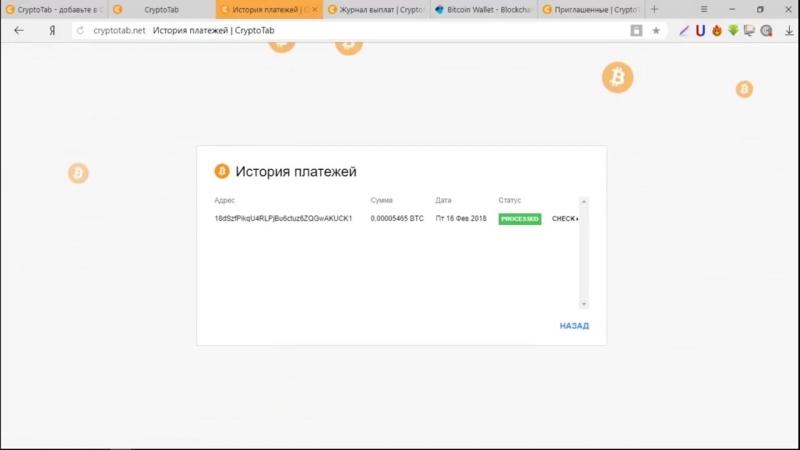 Расширение для браузера! порвал интернет! Cryptotab Вывод Заработка