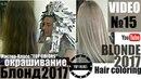 Окрашивание волос БЛОНД 2017 №15   Hair coloring BLONDE 2017 Hair Tutorial